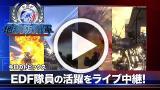 地球防衛軍4.1 THE SHADOW OF NEW DESPAIR ゲーム動画1