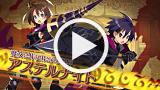 ルフランの地下迷宮と魔女ノ旅団 ゲーム動画1