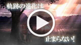 英雄伝説 空の軌跡 FC Evolution ゲーム動画1
