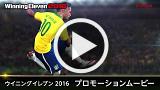 ウイニングイレブン 2016 ゲーム動画1