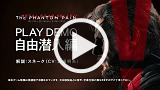 METAL GEAR SOLID V: THE PHANTOM PAIN ゲーム動画3