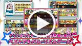 アイドルマスター マストソングス 赤盤 ゲーム動画1