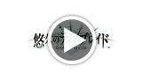 悠久のティアブレイド -Lost Chronicle- ゲーム動画1