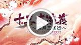十三支演義 偃月三国伝1・2 ゲーム動画1