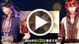 越えざるは紅い花~恋は月に導かれる~ ゲーム動画2