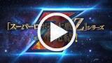 第3次スーパーロボット大戦Z 天獄篇 ゲーム動画1