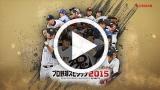 プロ野球スピリッツ2015 ゲーム動画1