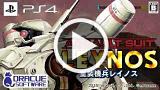 重装機兵レイノス ゲーム動画1