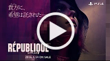 République ゲーム動画1