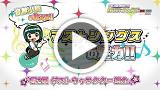 アイドルマスター マストソングス 赤盤 ゲーム動画3