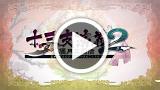 十三支演義 偃月三国伝1・2 ゲーム動画2