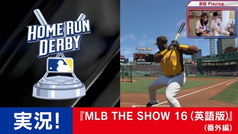 実況!『MLB THE SHOW 16(英語版)』(番外編)