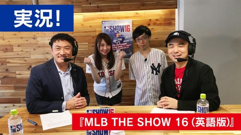 実況!『MLB THE SHOW 16(英語版)』(フル)