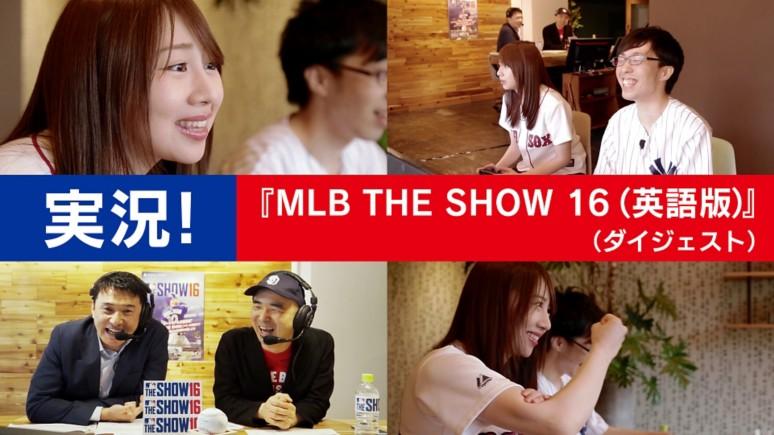 実況!『MLB THE SHOW 16(英語版)』(ダイジェスト)