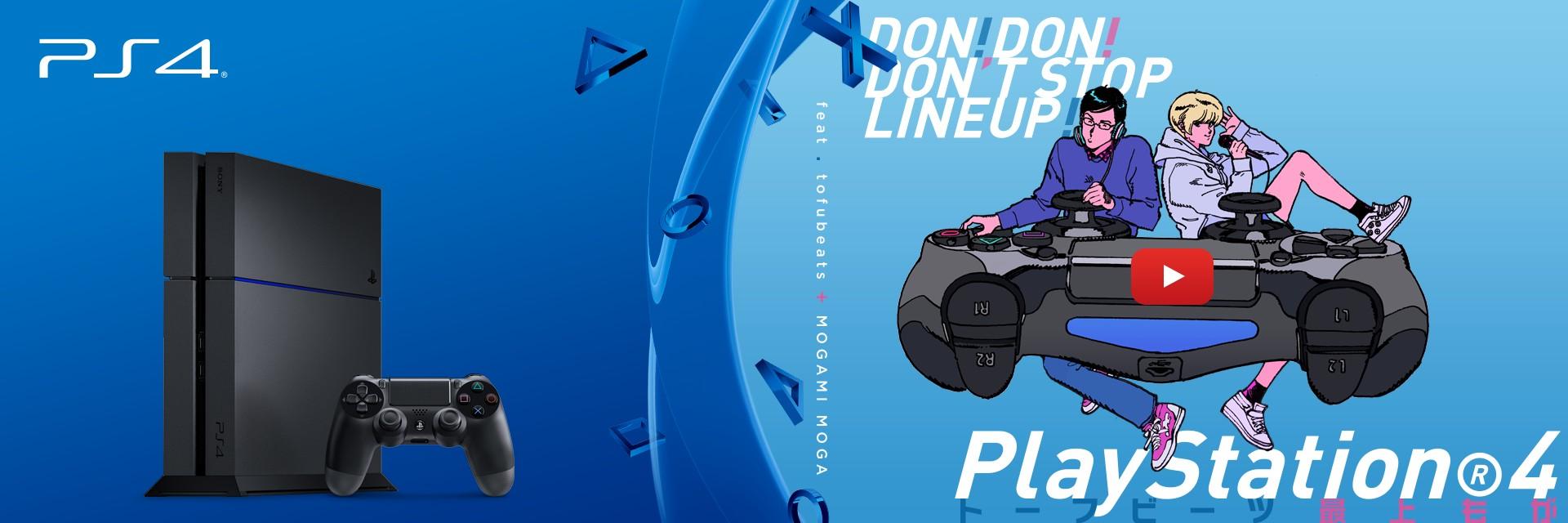 """特別映像「PlayStation®4 + tofubeats + 最上もが """"DON! DON! DON'T STOP LINEUP!""""」"""