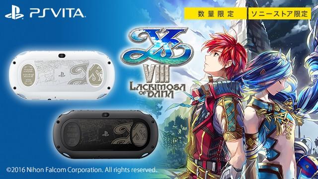 【ソニーストア限定】PlayStation®Vita『イースVIII -Lacrimosa of DANA-』