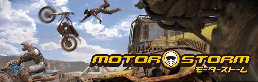 MotorStorm バナー画像