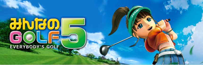 みんなのGOLF 5 PlayStation®3 the Best バナー画像
