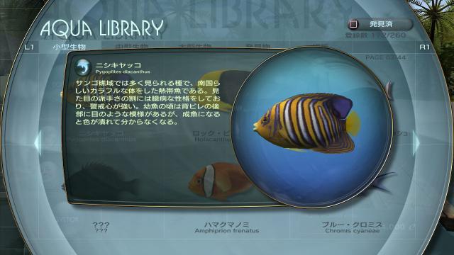 AQUANAUT'S HOLIDAY ~隠された記録~ ゲーム画面2
