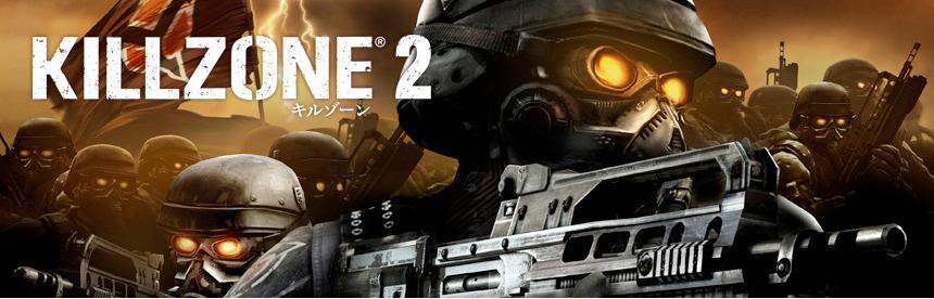 KILLZONE 2 バナー画像
