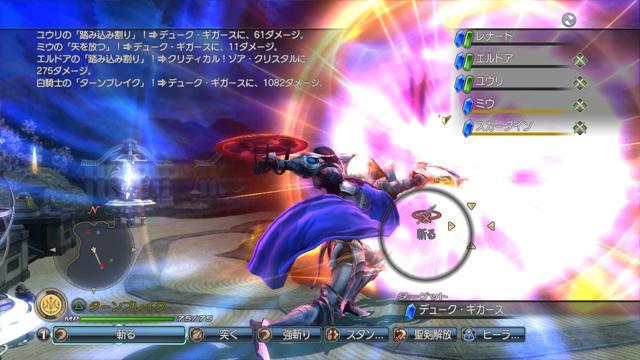 白騎士物語 -光と闇の覚醒- PlayStation®3 the Best ゲーム画面3