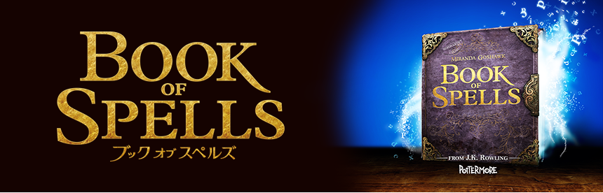Book of Spells バナー画像