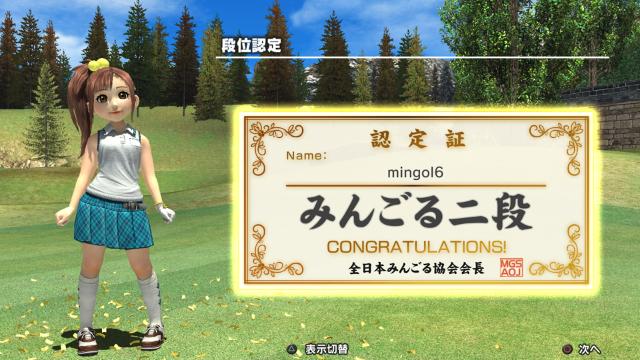 みんなのGOLF 6 PlayStation®3 the Best ゲーム画面4