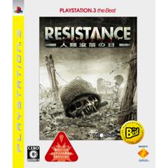 RESISTANCE ~人類没落の日~ PlayStation®3 the Best ジャケット画像