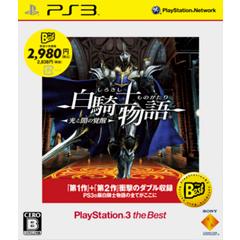 白騎士物語 -光と闇の覚醒- PlayStation®3 the Best ジャケット画像