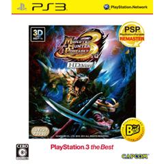 モンスターハンターポータブル 3rd HD Ver. PlayStation®3 the Best ジャケット画像