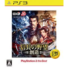 信長の野望・創造 PlayStation®3 the Best ジャケット画像