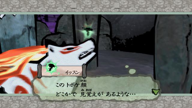 大神 絶景版 PlayStation 3 the Best ゲーム画面2