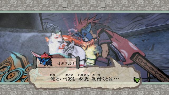 大神 絶景版 PlayStation 3 the Best ゲーム画面4
