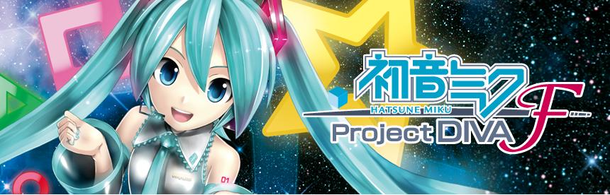 初音ミク -Project DIVA- F バナー画像