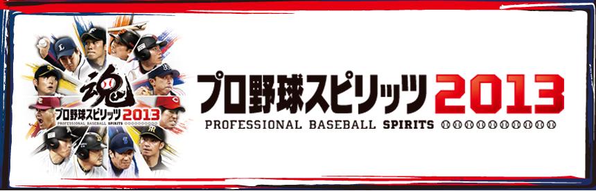プロ野球スピリッツ2013 バナー画像