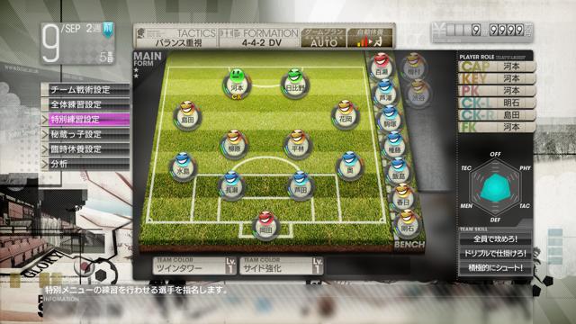 サカつく プロサッカークラブをつくろう! ゲーム画面5