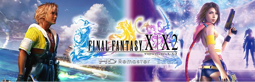 FINAL FANTASY X/X-2 HD Remaster バナー画像