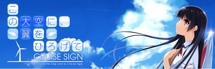 この大空に、翼をひろげて CRUISE SIGN バナー画像