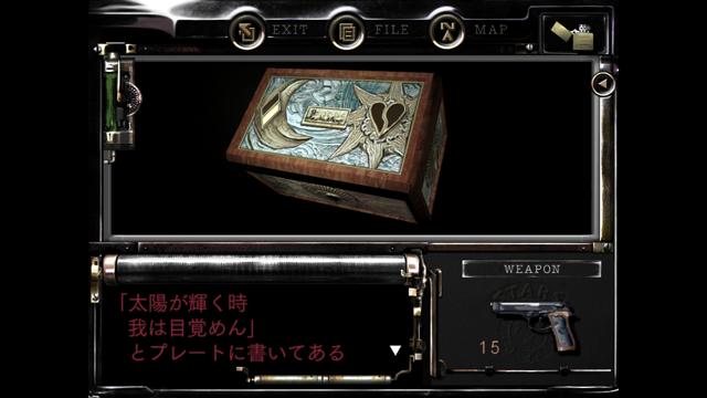バイオハザード HDリマスター ゲーム画面4