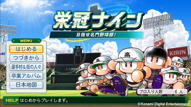 実況パワフルプロ野球2014 ゲーム画面1