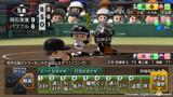 実況パワフルプロ野球2014 ゲーム画面3