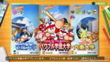 実況パワフルプロ野球2014 ゲーム画面4