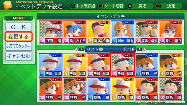 実況パワフルプロ野球2014 ゲーム画面6