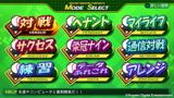 実況パワフルプロ野球2014 ゲーム画面9