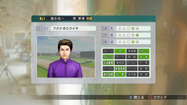 Winning Post 8 2015 ゲーム画面10
