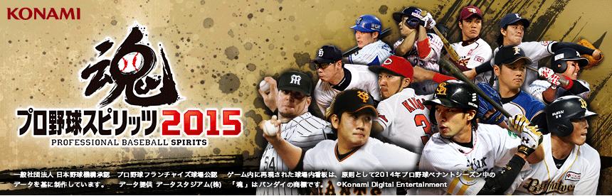 プロ野球スピリッツ2015 バナー画像