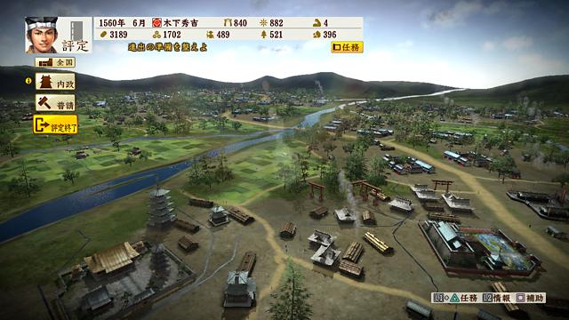 信長の野望・創造 戦国立志伝 ゲーム画面4