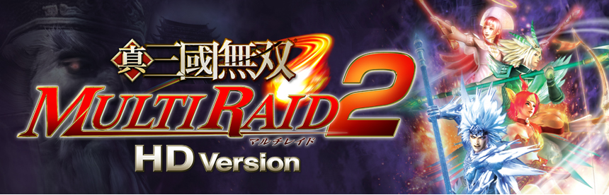 真・三國無双 MULTI RAID 2 HD Version バナー画像