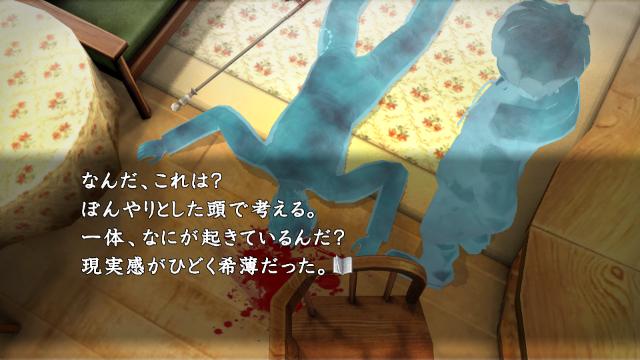 真かまいたちの夜 11人目の訪問者(サスペクト) PlayStation®3 the Best ゲーム画面1