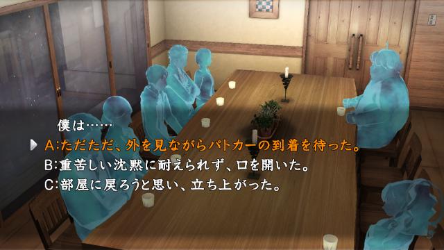 真かまいたちの夜 11人目の訪問者(サスペクト) PlayStation®3 the Best ゲーム画面2